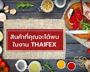 THAIFEX 2021